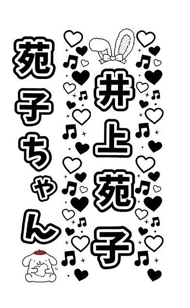 🍵♡さん リクエストキンブレシート 井上苑子の画像(プリ画像)