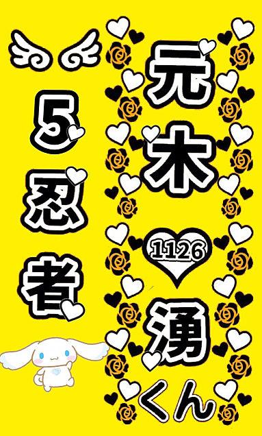 5忍者 元木湧 キンブレの画像(プリ画像)