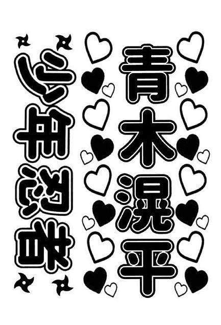 少年忍者 青木滉平 キンブレの画像(プリ画像)