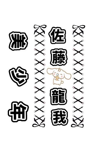 佐藤龍我 キンブレの画像(プリ画像)