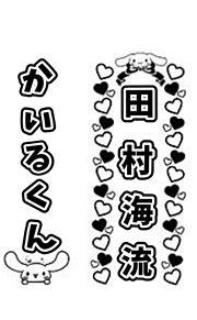 田村海流 キンブレ プリ画像