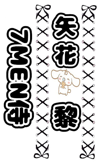 キンブレシート 矢花黎の画像(プリ画像)