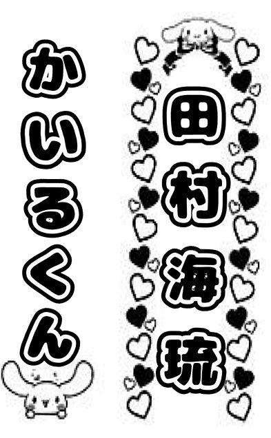 キンブレシート 田村海琉の画像(プリ画像)