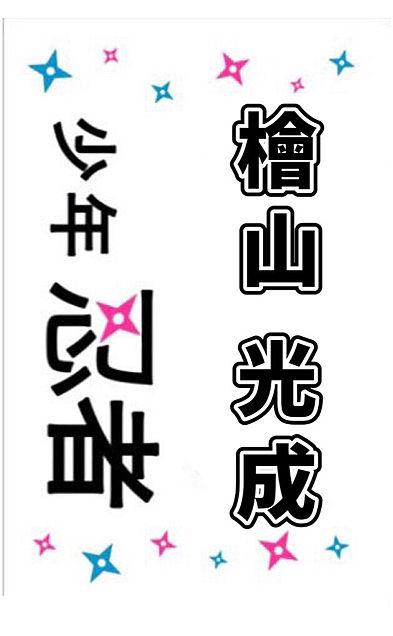 キンブレシート 北川拓実の画像(プリ画像)
