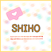 ペア画(名入れ)の画像(shihoに関連した画像)
