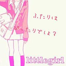 ペア画/miwa/リトルガールの画像(プリ画像)