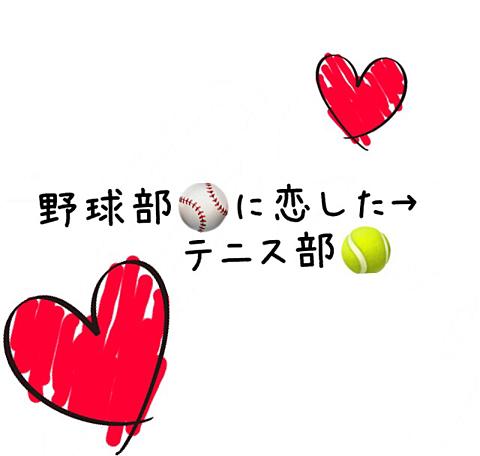 野球部→テニス部の画像(プリ画像)