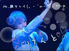 Mr.顔キレイ(。 ・`ω・´) キラン☆の画像(私の推しに関連した画像)