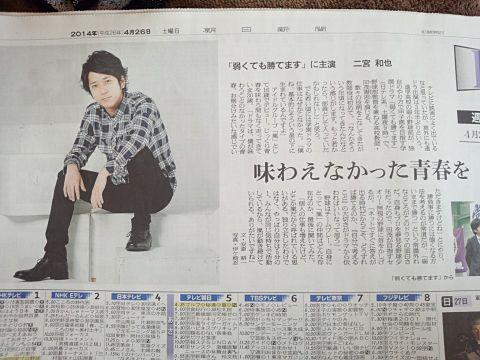 朝日新聞/にのの画像(プリ画像)