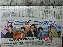 8月30日 北國新聞