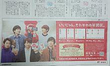 石川県 北国新聞 12月24日の画像(嵐 情報に関連した画像)