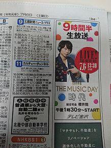 石川県 北國新聞 7月6日の画像(嵐 情報に関連した画像)