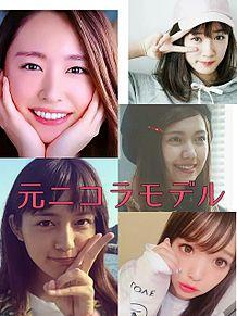 元ニコラモデルの6人の画像(新垣結衣 ニコラに関連した画像)