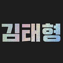 キム テヒョン 韓国 語
