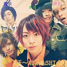 AYAKASHIメンバーの画像(中尾暢樹に関連した画像)