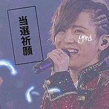 当選祈願アイコン❤︎山田涼介の画像(Hey!Say!JUMPに関連した画像)