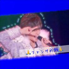 中島健人 ファンサ祈願の画像(ファンサ sexyzoneに関連した画像)