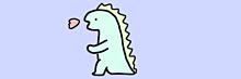 恐竜くんの画像(ゆるかわに関連した画像)