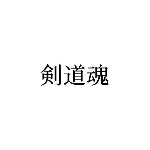 剣道の画像(プリ画像)