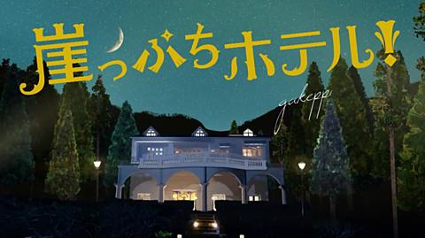 崖っぷちホテル!の画像(プリ画像)