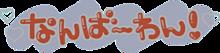 【量産型加工】なんばーわんの画像(加工素材/素材に関連した画像)