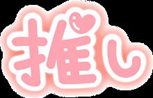 【量産型加工】ヲタク オタク 推しの画像(加工素材に関連した画像)