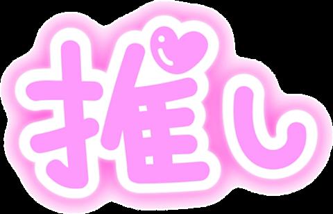 【量産型加工】ヲタク オタク 推しの画像 プリ画像