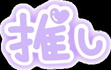 【量産型加工】ヲタク オタク 推しの画像(すたんぷ/スタンプに関連した画像)