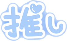 【量産型加工】ヲタク オタク 推しの画像(お洒落/オシャレに関連した画像)