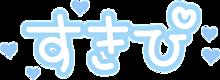 【量産型】ヲタク オタク  すきぴの画像(すたんぷ/スタンプに関連した画像)