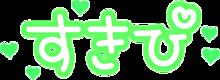 【量産型ヲタク】すきぴ 推しカラー【加工素材】の画像(すたんぷ/スタンプに関連した画像)