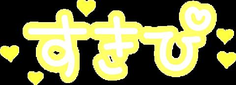 【量産型ヲタク】すきぴ 推しカラー【加工素材】の画像(プリ画像)