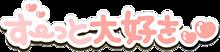 【量産型ヲタク】推しカラー【加工素材】ずっと大好きの画像(すたんぷ/スタンプに関連した画像)