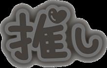 【量産型ヲタク】推しカラー 黒の画像(お洒落/オシャレに関連した画像)