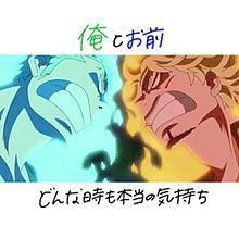 ゾロとサンジの画像(ゾロに関連した画像)