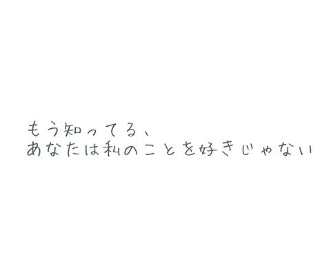 ポエム 片思いの画像(プリ画像)