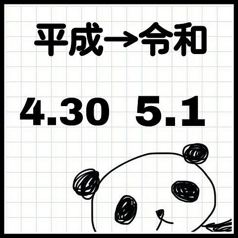 平成→令和の画像(プリ画像)