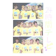 24時間テレビ!の画像(プリ画像)