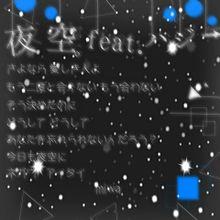 夜空。feat.ハジ→の画像(プリ画像)