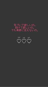 ♡♡の画像(SOSに関連した画像)