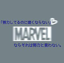 陸上MARVELの画像(#言葉に関連した画像)