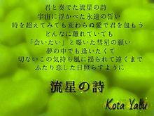 宏太歌詞画の画像(薮宏太に関連した画像)