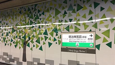 地下鉄  千代田線  明治神宮前駅の画像 プリ画像