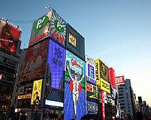 大阪 道頓堀 グリコの看板の画像(道頓堀に関連した画像)