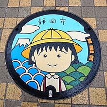 ちびまる子ちゃん マンホールの蓋 静岡県清水駅ほかの画像(静岡県に関連した画像)