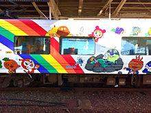 アンパンマン列車 JR四国の画像(四国に関連した画像)