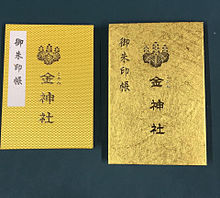 金色のご朱印帳 金神社 こがね神社 岐阜の画像(岐阜に関連した画像)
