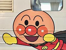 アンパンマン列車 四国の画像(四国に関連した画像)