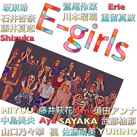 Egirlsの画像 プリ画像