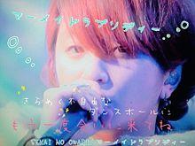 SEKAI NO OWARI/マーメイドラプソディー プリ画像